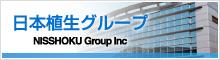 日本植生グループ